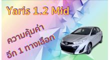 รถ-yaris-1-2mid-ปี2020
