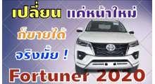 ฟอร์จูนเนอร์ใหม่2020-รุ่น-2-4v-4wd
