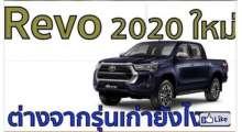 revo-2020-ใหม่-แบบเจาะลึก-เปลี่ยนแปลงอะไรบ้าง