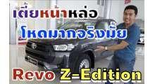 รีโว่-z-edition-สมารทแคป-2-4entry-std