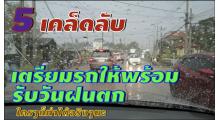 เตรียมรถให้พร้อมรับวันฝนตก
