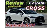 รีวิว-toyota-corolla-cross-2020-ครบทุกเกรดรุ่น